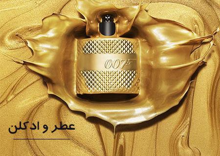 عطر و ادکلن مردانه و زنانه