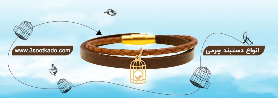 با کیفیت ترین و زیباترین های دست بند چرم و طلا با حکاکی سه سوت کادو