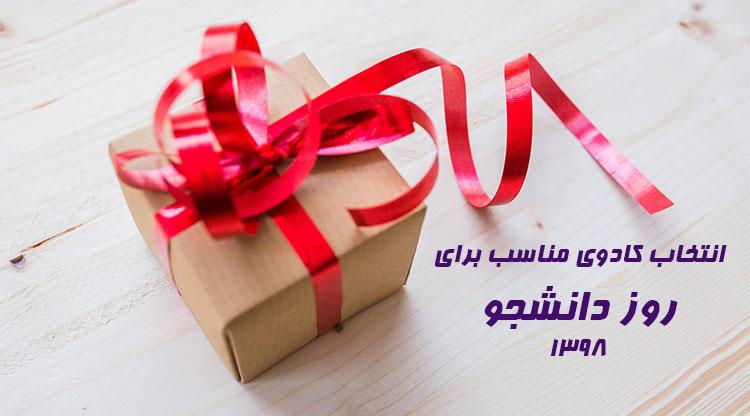 کادو روز دانشجو ۱۳۹۸